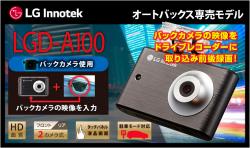 オートバックス専売モデル LG Innotek Alive LGD-A100