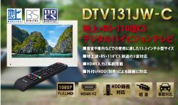 デジタルハイヴィジョンテレビ